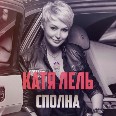 Катя Лель - Сполна (Single)