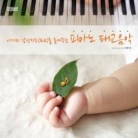 - Prenatal Education Music: Daylight