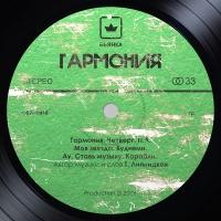 Бьянка - Гармония (Album)