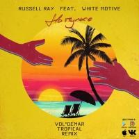 Russell Ray - На пульсе (Vol'demar Remix)