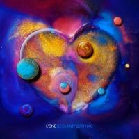 L'One - Весь Мир Для Нас (Single)