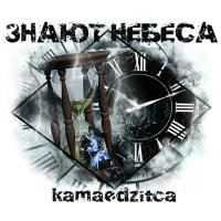 Камаедзiца - Сквозь Млечное Дыхание Персея