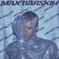 Макс Барских - Берега (Single)