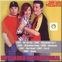 Мурзилки International - Мурзилки Int.