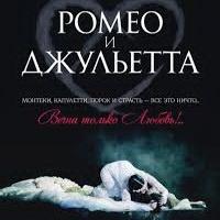 Ромео И Джульетта - Бог, Почему?