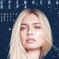 Вера Брежнева - Любите друг друга