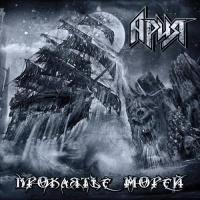 Ария - Проклятье морей
