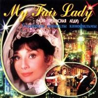 Муслим Магомаев - Моя Прекрасная Леди