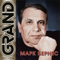 Марк Бернес - Grand Collection