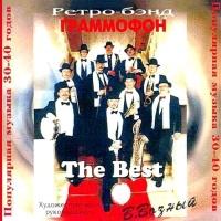 Граммофон - The Best 1