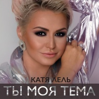 Катя Лель - Ты Моя Тема (Single)