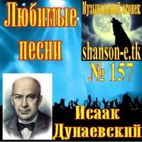 Татьяна Шмыга - Любимые Песни От Музыкального Огонька №157