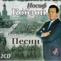 Иосиф Кобзон - Лучшие Песни