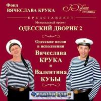 Черное Море Мое