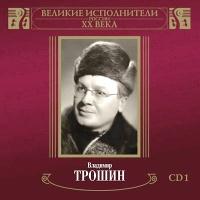 Владимир Трошин - Владимир Трошин – Великие Исполнители России XX Века