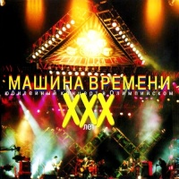Машина Времени - Свеча (Live)