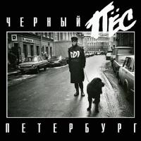 Черный Пес Петербург