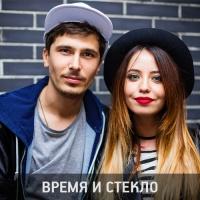 Время и Стекло - На Стиле (Kolya Funk & Blant rmx)