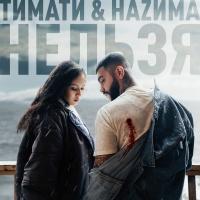 Нельзя (Vadim Adamov & Hardphol Remix)