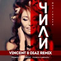 Чи-Ли - Моя гитара (Vincent & Diaz Remix)