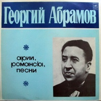 Георгий Абрамов - Старый капрал