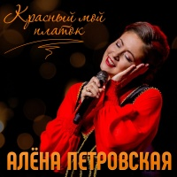Алёна Петровская - Красный Мой Платок