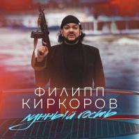 Филипп Киркоров - Лунный Гость
