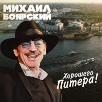 Михаил Боярский - Хорошего Питера!
