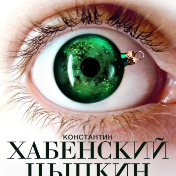 «БеспринцЫпный новый год» с Александром Цыпкиным и Константином Хабенским
