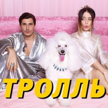 Ты меня не тролль! Клип группы «Время и Стекло» за неделю набрал больше 3,5 миллионов просмотров