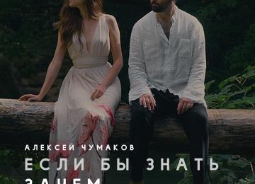 Алексей Чумаков снял клип в локациях «Игры престолов»