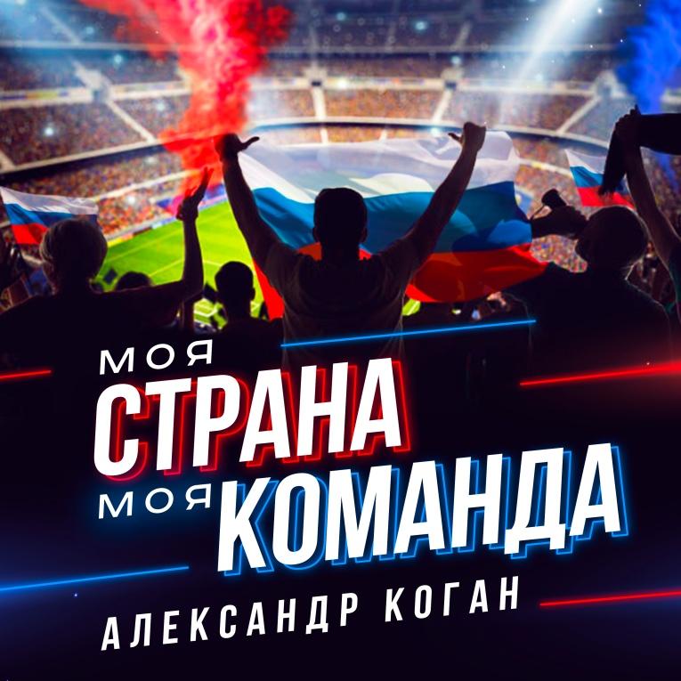 Александр Коган снял клип для болельщиков