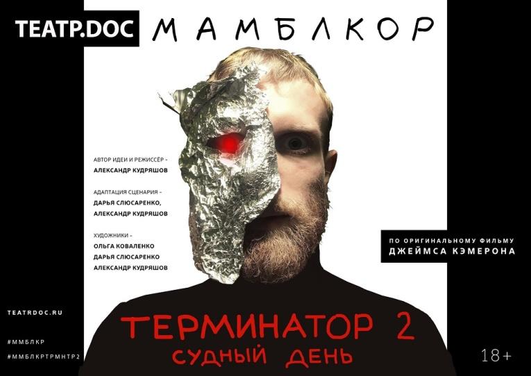 """Премьера проекта """"Мамблкор: Терминатор 2: Судный день"""" Театра.doc"""