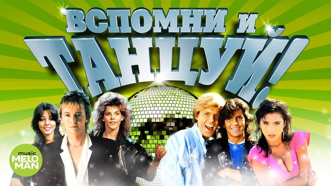 Лучшие Хиты 80-Х--The Best Hits Of 80s